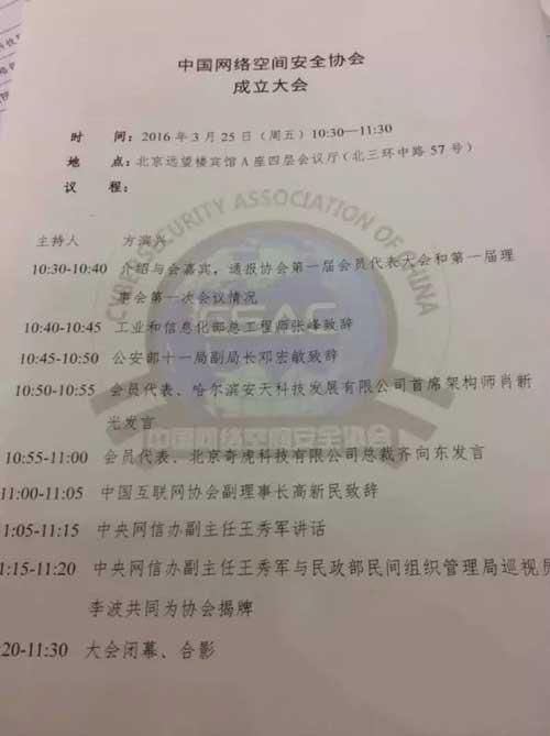 中国网络空间安全协会在京成立