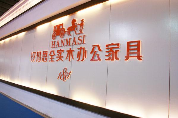2016年3月28日至31日,第37届中国(广州)家博会第二期办公环境展举办。近千家国内知名办公家具企业参展。图为汉玛思家具展台。