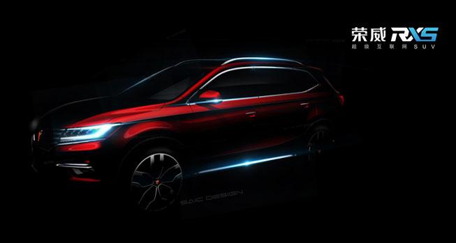 """荣威全新一代设计语言""""律动设计""""的首款量产车,荣威rx5的每一高清图片"""