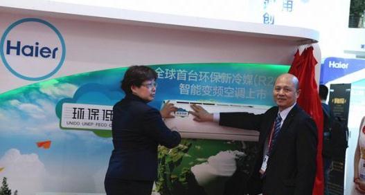 全球首台R290智能变频空调揭幕仪式