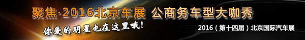 2016北京<a href=http://guoji.caigou2003.com/ target=_blank class=infotextkey>国际</a>车展