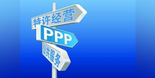 ppp110牛牛视频_两大部委的ppp新政评析