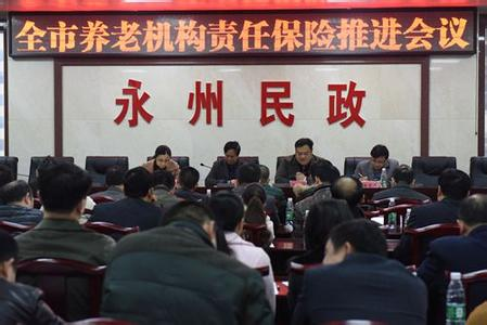 永州积极推进政府购买服务工作