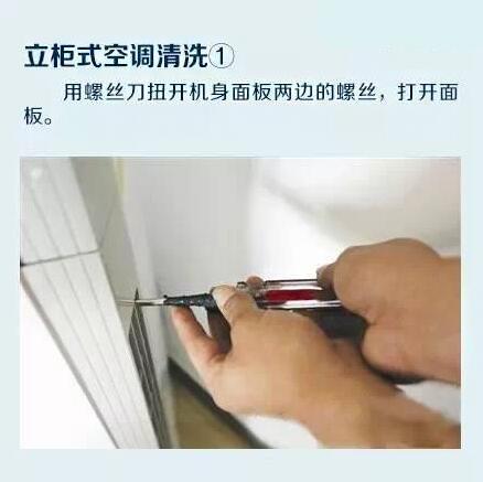 空调太脏,堵住风口难以散热,是不制冷的主要原因之一。所以自己动手洗空调吧,方法很简单!