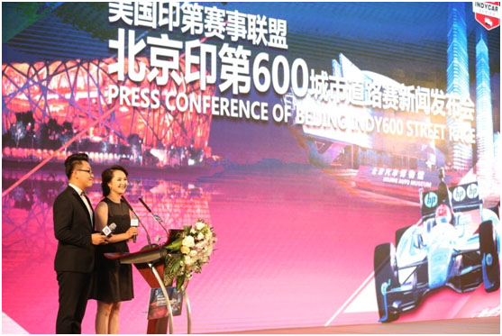 2016北京印第600道路赛新闻发布会召开