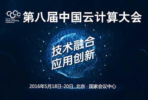 第八届中国云计算大会启幕:技术融合 应用创新