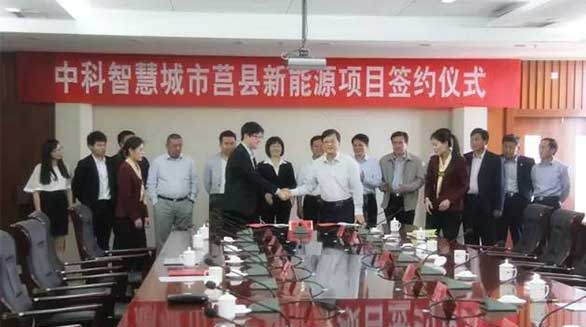 中科智慧城市莒县新能源项目签约