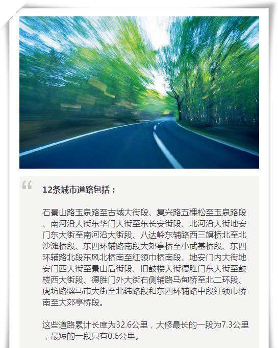 北京主干路大修