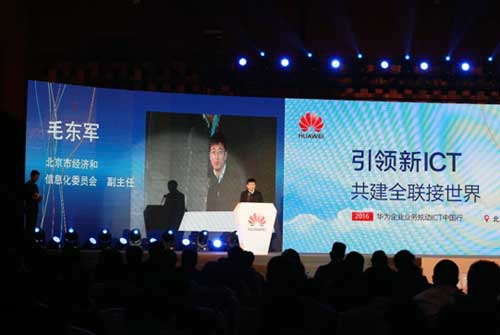 北京市经济和信息化委员会副主任毛东军