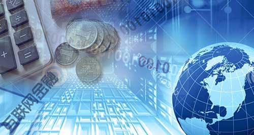 互联网金融信用风险隐患难除