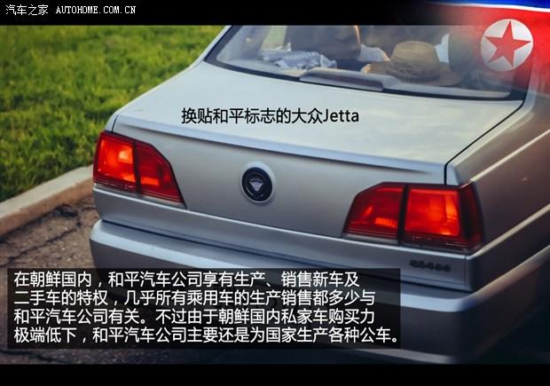 朝鲜国内的汽车品牌