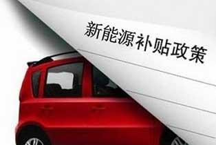 新能源汽车推广核查有关情况的声明