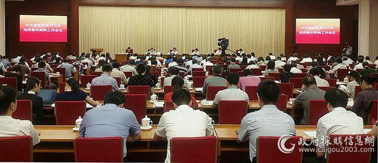 中央国家机关2016年政府集中采购工作会议2.jpg