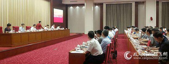 中央国家机关2016年政府集中采购工作会议1.jpg