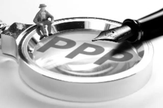 PPP:以共赢为目标 以加强监督为保证