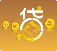 """湖南探索""""政府购买服务""""专项贷款"""
