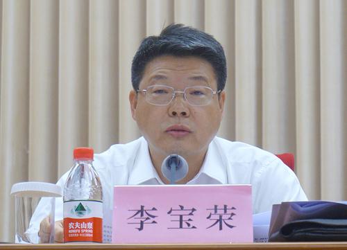 国家机关事务管理局局长李宝荣.jpg