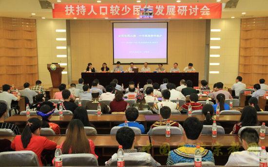 政府采购扶持不发达地区少数民族地区发展政策专题研讨会