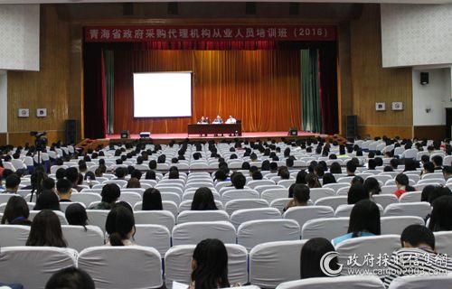 青海省2016年政府采购代理机构从业人员培训班