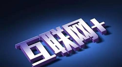 """网络安全法草案二审 """"互联网+""""立法加速"""