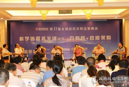 第11届全国政府采购<a href=http://jianduguanli.caigou2003.com/ target=_blank class=infotextkey>监管</a>峰会高峰对话
