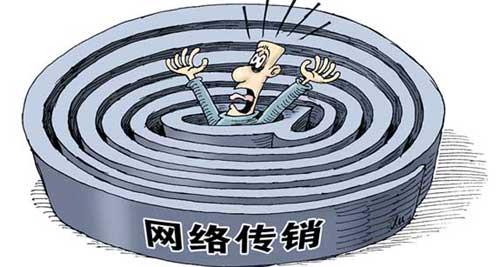 工商总局提醒市民警惕网络传销