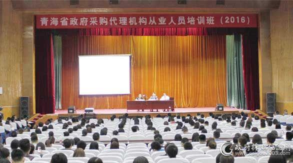 青海2016政府采购代理机构从业人员培训视频
