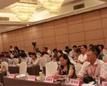 第11届政府采购监管峰会