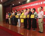 第11屆全國政府采購監管峰會頒獎盛典