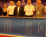 第11屆政府采購監管峰會