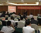 第11屆政府采購監管峰會汽車論壇