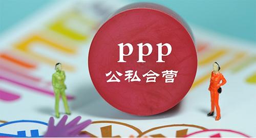 PPP领域两法合一