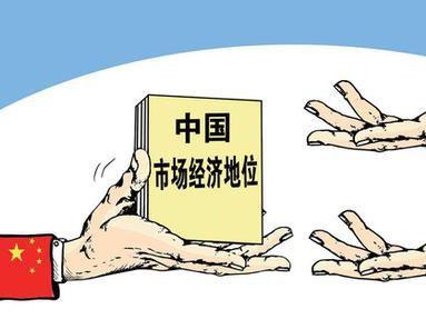 欧盟给承认中国市场经济地位提条件