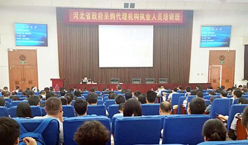 河北政府采购法律法规和招标业务培训班现场