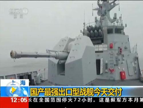阿尔及利亚接收第3艘中国造护卫舰 外媒曝光其性能