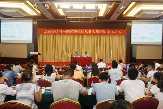 江西政采代理机构从业人员培训现场