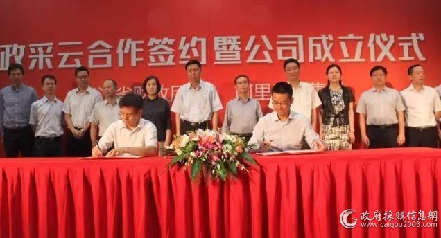 浙江省财政厅与阿里巴巴签约仪式.JPG