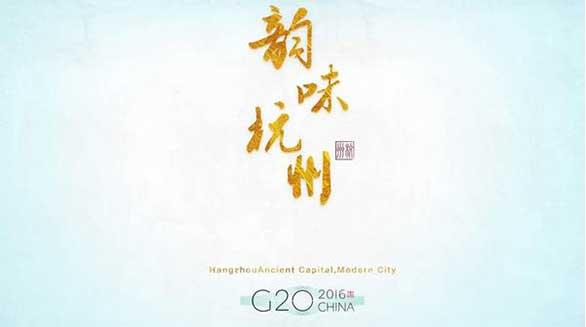 外交部:介绍G20杭州峰会情况