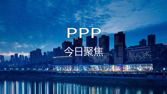 PPP咨询