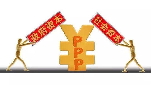 ppp110牛牛视频_ppp,社会资本和政府一起做项目,钱从哪里来
