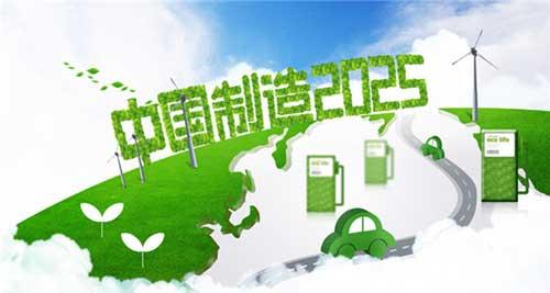 《中国制造2025》五大工程施工图出炉