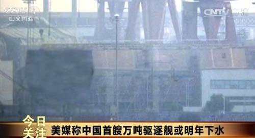 专家:国产万吨级驱逐舰护卫目标应是弹射起飞航母