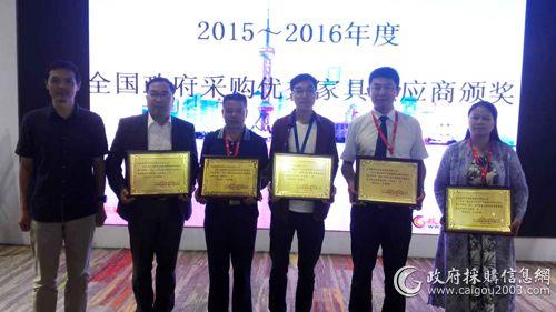 2015-2016年度全国政府采购办公家具品牌奖