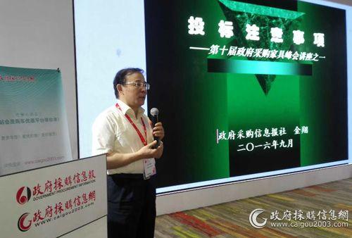 上海国际招标有限公司总经理金翔