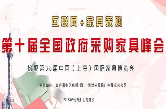 第十届全国政府采购家具峰会(直播)