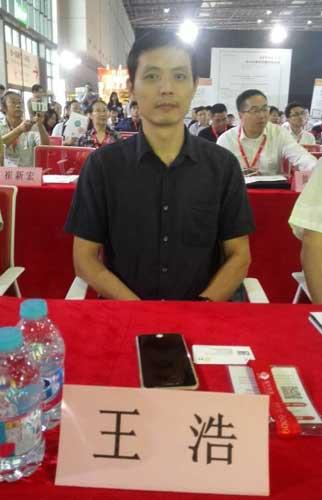 中共中央直属机关采购中心采购一处副处长王浩