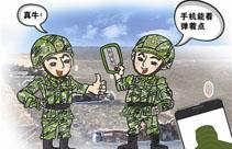 官兵新发明:手机用于射击 成本不到2万