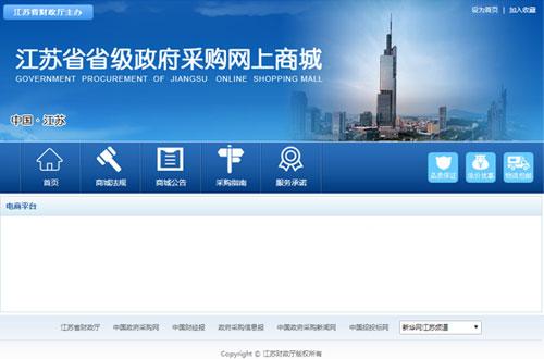 """江苏省级政采""""网上商城""""向市县这样推"""