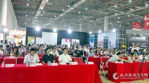 第十届全国政府<a href=http://jiaju.caigou2003.com/ target=_blank class=infotextkey>采购家具</a>峰会现场