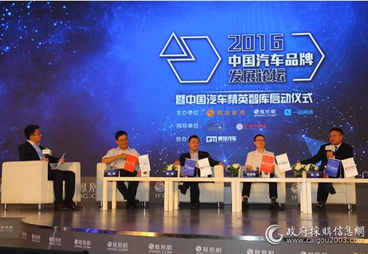 凤凰网营销与运营管理中心总经理郝炜主持创新营销分论坛